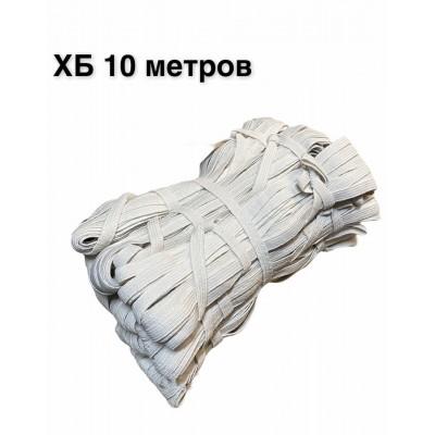 Резинка пэ 10м ХБ