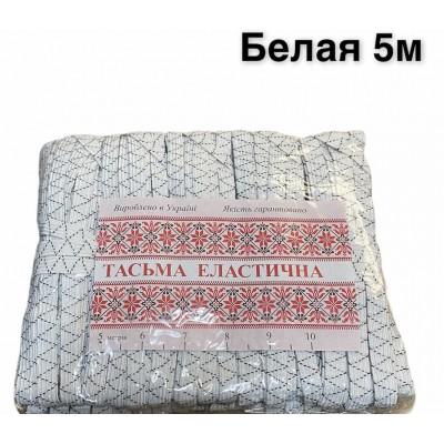 Резинка пэ 5м Белая (упаковка 10шт)