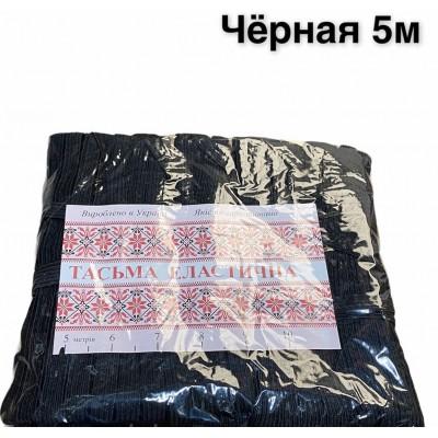 Резинка пэ 5м Чёрная (упаковка 10шт)