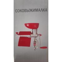 Ручная соковыжималка /Харьков/