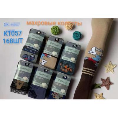 """Махровые колготки для мальчиков """"Фенна Термо"""". №ZK-1057"""