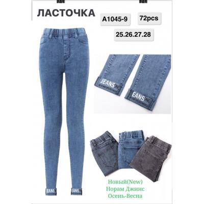 Джеггинсы женские Ласточка 1045-9 норма (р.25-28)