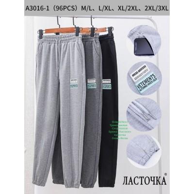 "Молодежные спортивные штаны ""Ласточка"" A3016-1. Разные цвета. Размеры M-3XL"