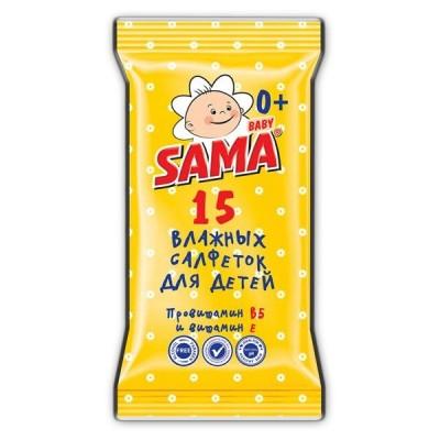 """Влажные салфетки для детей ТМ """"SAMA"""" 15 шт."""