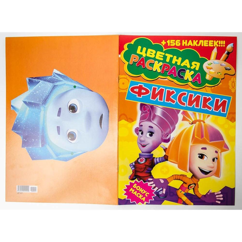 Купить Раскраска детская - Цветная раскраска с наклейками ...
