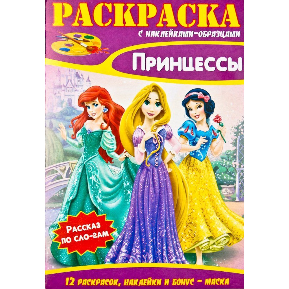"""Купить Раскраска с наклейками издательство """"Белка ..."""