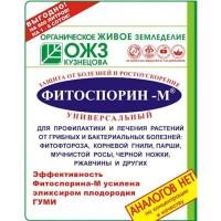 Инсектицид Фитоспорин 200гр паста