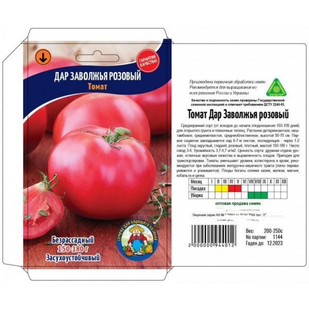 томат заволжский отзывы фото обусловлено тем