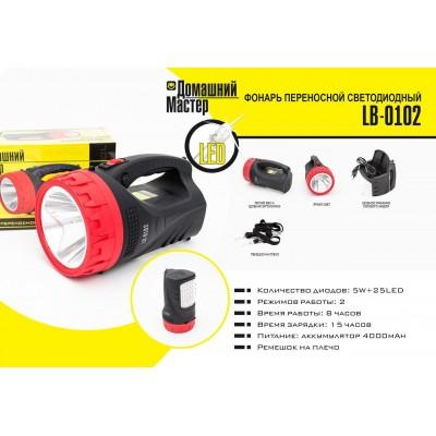 Фонарь аккумуляторный 5W + 15 LED Intertool (Домашний мастер) LB-0102