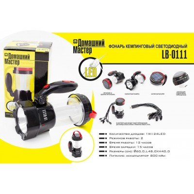 Фонарь аккумуляторный 1W + 12 LED INTERTOOL (Домашний мастер) LB-0111