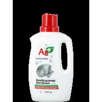 Ag+ Кондиционер для белья Антибактериальный 1000мл