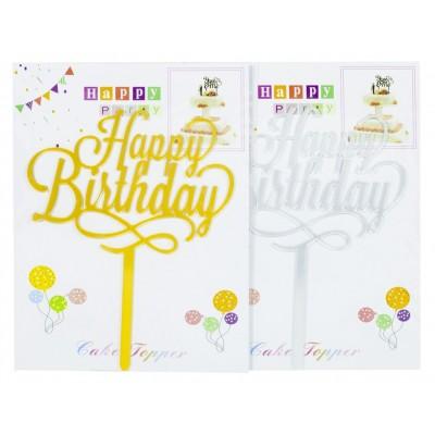 Топпер 'Happy birthday' 14см,зол.,сереб 90800-1 арт.:90800-1