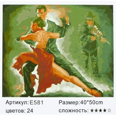 Картина по номерам 'Танго' 40*50см,крас.-акрил,кисть-3шт.(1*5) арт.:581